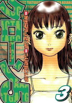 「クローン5」(3)-電子書籍