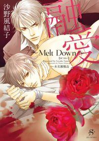 融愛 ~Melt Down~ 【イラスト付】