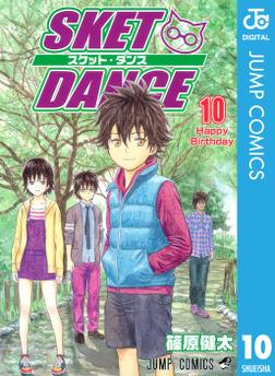 SKET DANCE モノクロ版 10-電子書籍
