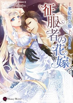 征服者の花嫁-電子書籍