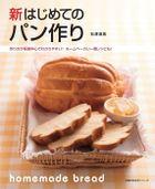 新 はじめてのパン作り