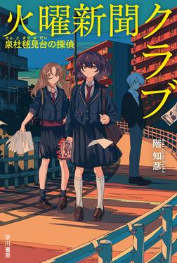 火曜新聞クラブ―泉杜毬見台の探偵―-電子書籍