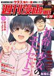 週刊漫画TIMES 2021年4/30号