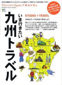 Discover Japan TRAVEL 2013年3月号「いま行きたい九州トラベル」