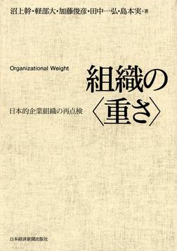 組織の<重さ>―日本的企業組織の再点検-電子書籍