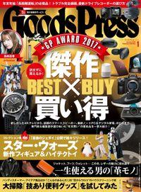 GoodsPress2018年1月号