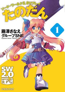 ソード・ワールド2.0リプレイ たのだん1-電子書籍