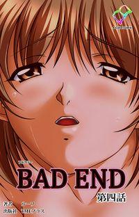 【フルカラー】BAD END 第四話