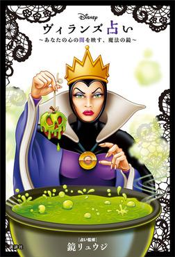 Disney ヴィランズ占い あなたの心の闇を映す、魔法の鏡-電子書籍