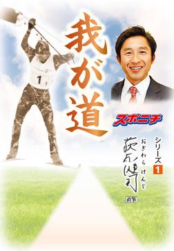 「我が道」荻原健司-電子書籍