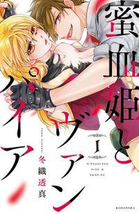 【期間限定 試し読み増量版】蜜血姫とヴァンパイア(1)