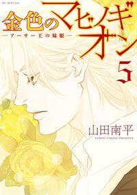金色のマビノギオン ―アーサー王の妹姫― 5巻