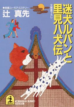 迷犬ルパンと里見八犬伝-電子書籍
