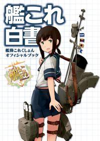 艦これ白書 -艦隊これくしょん オフィシャルブック-