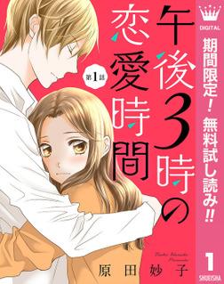 【単話売】午後3時の恋愛時間【期間限定無料】 1-電子書籍