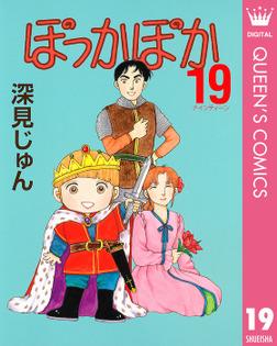 ぽっかぽか 19-電子書籍