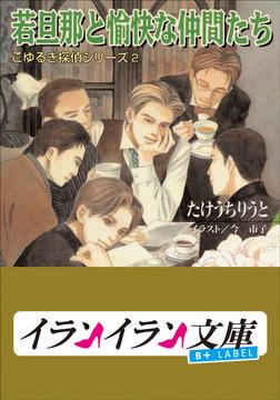 B+ LABEL こゆるぎ探偵シリーズ2 若旦那と愉快な仲間たち-電子書籍