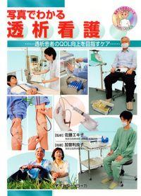 写真でわかる透析看護 : 透析患者のQOL向上を目指すケア