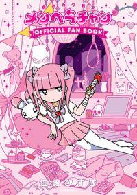 病みカワ戦士 メンヘラチャン Official Fan Book