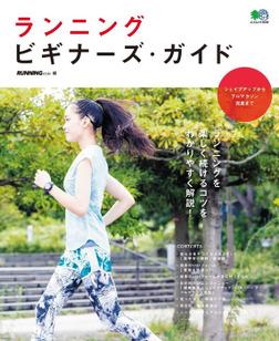 ランニング ビギナーズ・ガイド-電子書籍
