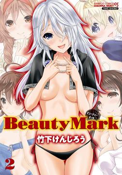 Beauty Mark 2-電子書籍