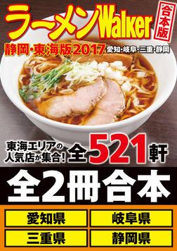 【合本版】ラーメンWalker静岡・東海版2017-電子書籍