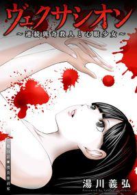 ヴェクサシオン~連続猟奇殺人と心眼少女~ 分冊版 : 14