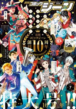 【電子版】月刊コミックジーン 2021年7月号-電子書籍