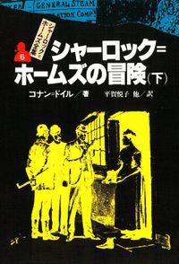 シャーロック=ホームズ全集6 シャーロック=ホームズの冒険(下)