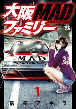 大阪MADファミリー 1-電子書籍