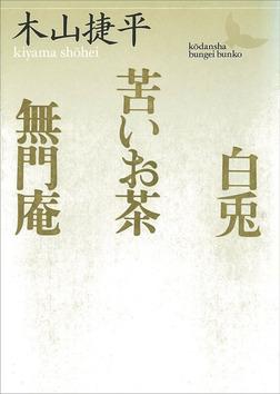 白兎・苦いお茶・無門庵-電子書籍