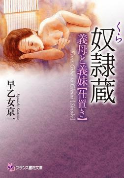 奴隷蔵【くら】 義母と義妹【仕置き】-電子書籍
