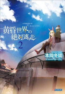 黄昏世界の絶対逃走2-電子書籍