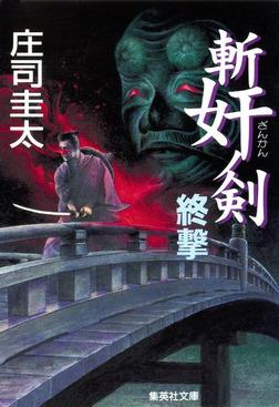 斬奸ノ剣 終撃-電子書籍