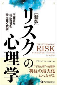 【新版】リスクの心理学 不確実な株式市場を勝ち抜く技術