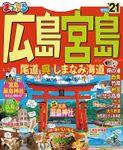 まっぷる 広島・宮島 尾道・呉・しまなみ海道'21