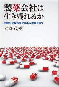 製薬会社は生き残れるか 持続可能な医療が日本の未来を救う(幻冬舎メディアコンサルティング)