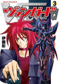 カードファイト!! ヴァンガード(3)
