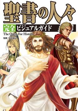 聖書の人々 完全ビジュアルガイド-電子書籍