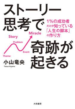ストーリー思考で奇跡が起きる-電子書籍