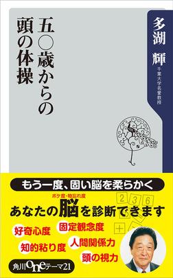 五〇歳からの頭の体操-電子書籍