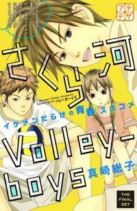 さくら河 Volley―boys プチデザ(8)