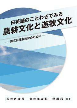 日英語のことわざでみる農耕文化と遊牧文化 :異文化理解教育のために-電子書籍