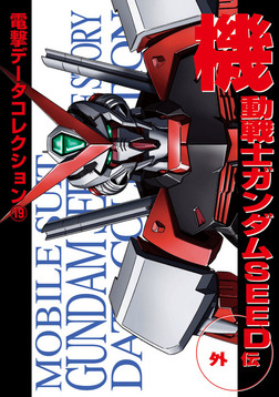 電撃データコレクション(19) 機動戦士ガンダムSEED外伝-電子書籍