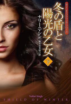 冬の盾と陽光の乙女(下)-電子書籍