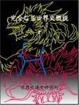 完全なる世界史概説〔テキスト版〕2巻-中国と中央ユーラシアの古代-