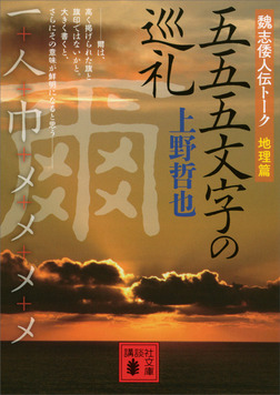 五五五文字の巡礼 魏志倭人伝トーク 地理篇-電子書籍