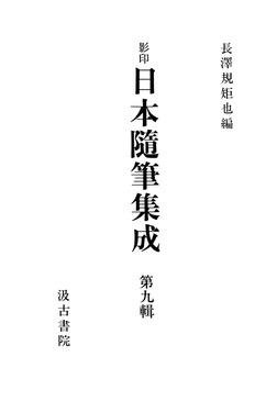 影印日本随筆集成9-電子書籍