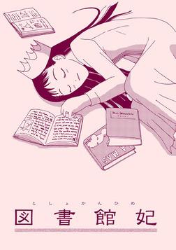 図書館妃-電子書籍