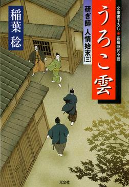 うろこ雲~研ぎ師人情始末(三)~-電子書籍